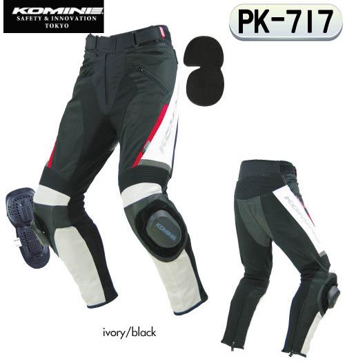 ☆【KOMINE】コミネ PK-717 スポーツライディングレザーメッシュパンツ PK-717 Sports Riding Leather M-PNT メンズ 春用 夏用  ツーリング 大きいサイズ ゆったりサイズ ワイドサイズ 【smtb-k】 【バイク用品】