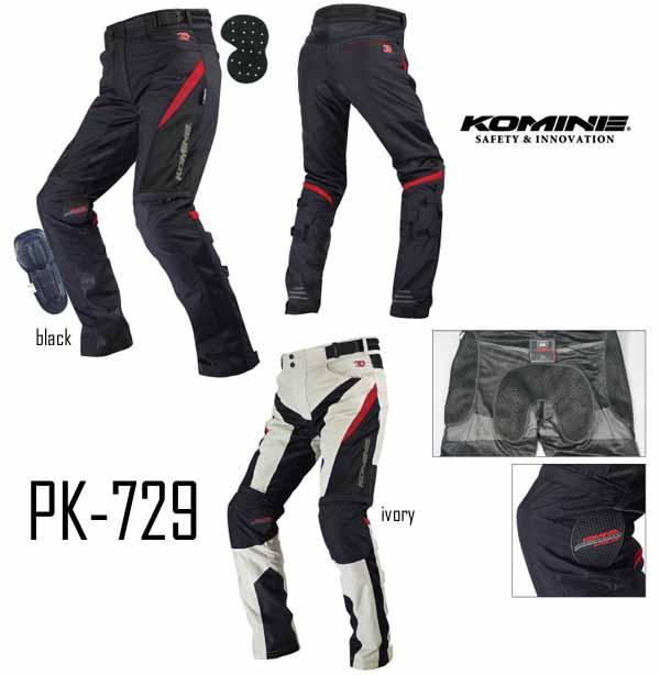 ☆【KOMINE】PK-729 プロテクトライディングメッシュパンツ 3D ツーリング メンズ レディース 大きいサイズ 小さいサイズ 春夏用 コミネ【バイク用品】
