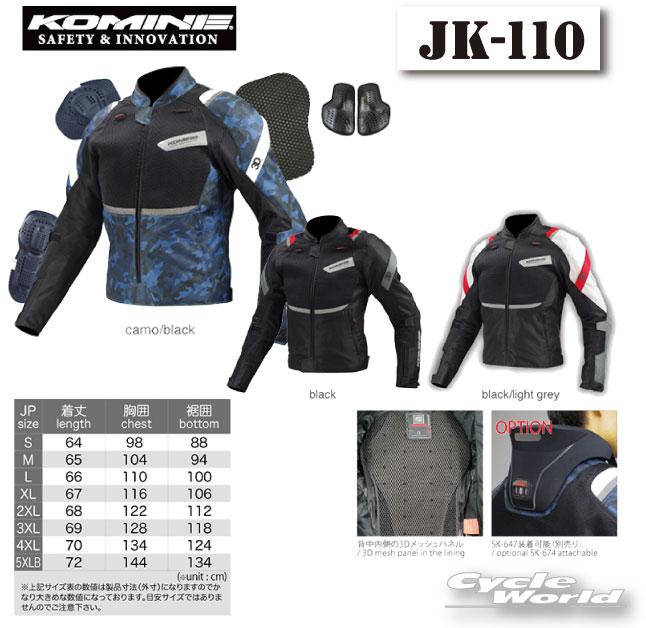 ☆【KOMINE】JK-110 エアストリームメッシュジャケット-ダイ  春用 夏用  メンズ ツーリング 大きいサイズ   コミネ【バイク用品】