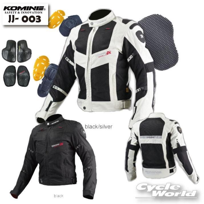 ☆【KOMINE】JJ-003 ツアラーメッシュジャケット ツーリング 大きいサイズ 春夏 コミネ【バイク用品】