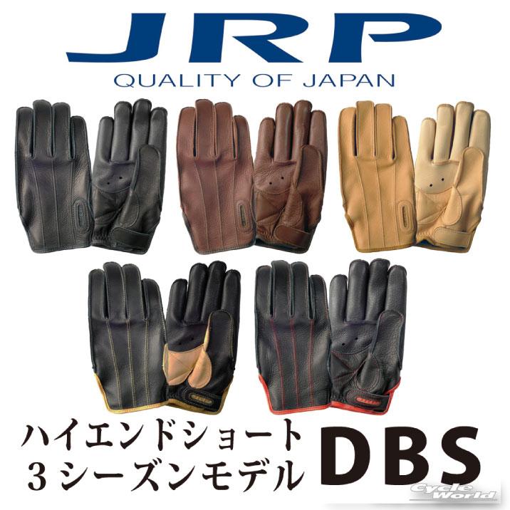 ☆【JRP】 DBS 3シーズングローブ ベーシックショート S最高級牛革使用 本革 ジェイアールピー 日本製 国産  【バイク用品】
