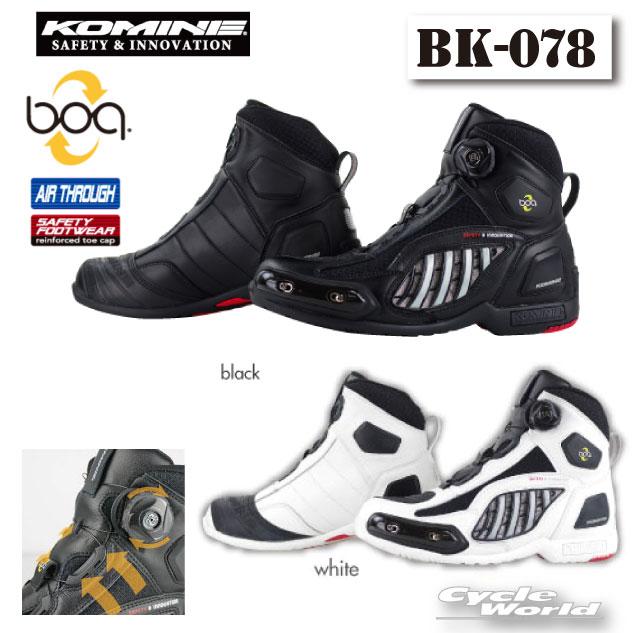 ☆【KOMINE】コミネ BK-078 エアスループロテクト Boa シューズスポートライディングシューズ ツーリング 靴 シューズ ボアシステム【バイク用品】