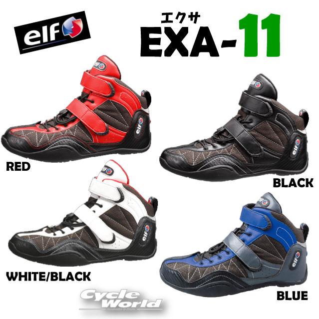 ☆ ☆【elf】EXA11 エクサ11 エクサイレブン ライディングシューズ foot wear シューズ 靴 【バイク用品】