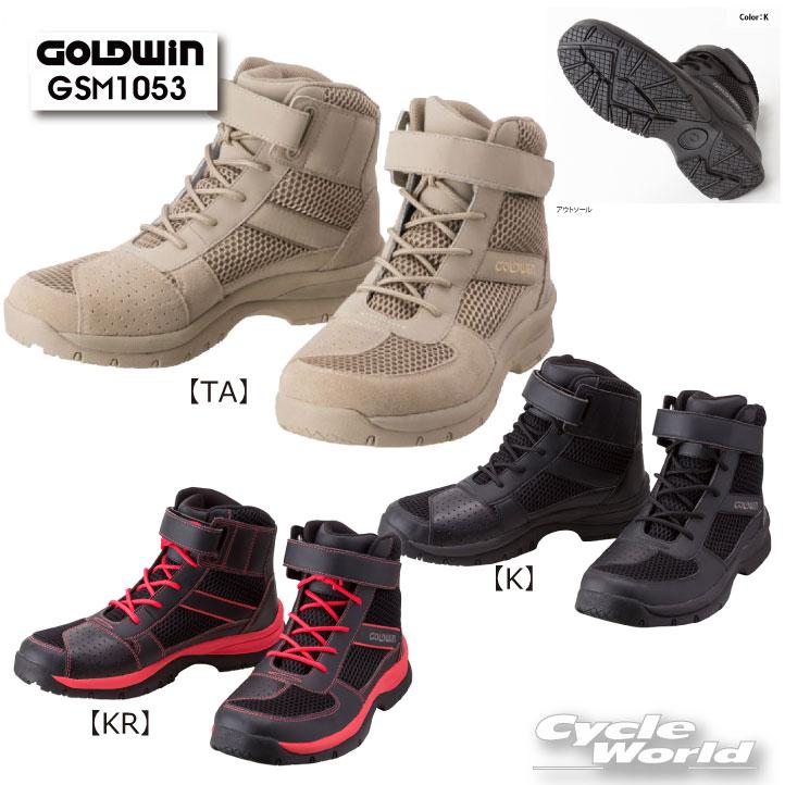 ☆【GOLDWIN】GSM1053 メッシュライディングシューズブーツ 靴 ツーリング ゴールドウィン 【バイク用品】