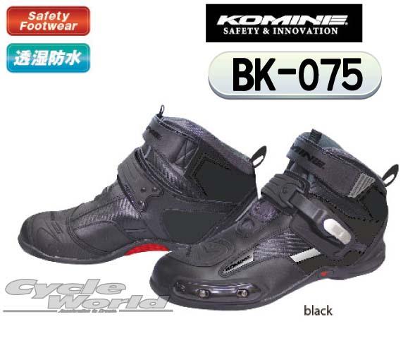 ☆【KOMINE】コミネ  BK-075 ライディングシューズ BK-075 Riding Shoes レーシングブーツ ツーリング 靴 簡易防水 【バイク用品】