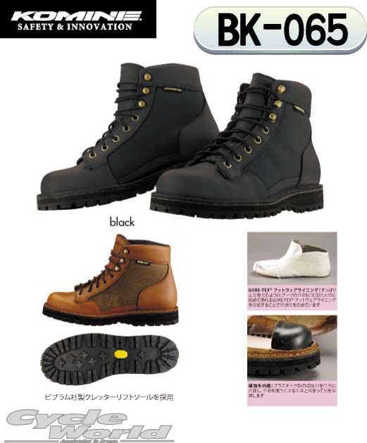 ☆【KOMINE】コミネ  BK-065 ゴアテックス ショートブーツ  BK-065 GORE-TEX Short Boots ツーリング 靴 シューズ 透湿防水【バイク用品】
