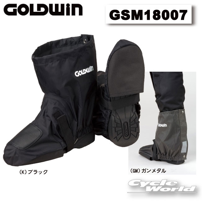☆ GOLDWIN 新作アイテム毎日更新 定番 GSM18007 コンパクトシューズカバー防水 ブーツ シューズ ゴールドウィン ツーリング レイン 雨 バイク用品 靴