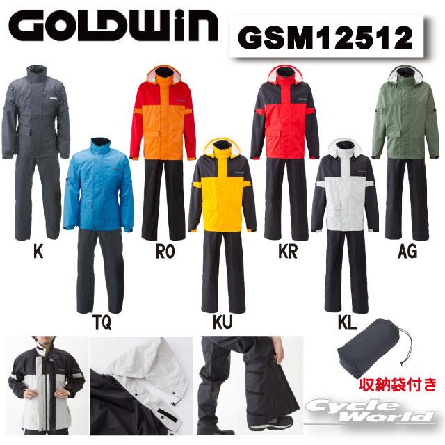 【あす楽対応】【GOLDWIN】GSM12512Gベクター2コンパクトレインスーツレインウェア雨対策梅雨対策雨具カッパ防水ゴールドウィン【バイク用品】