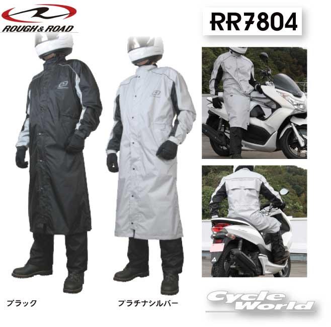 ☆ 春の新作 ROUGHROAD ラフ ロード RR7804 安全 ラフレインコート レイン バイク用品 透湿 防水 レインウェア 梅雨対策