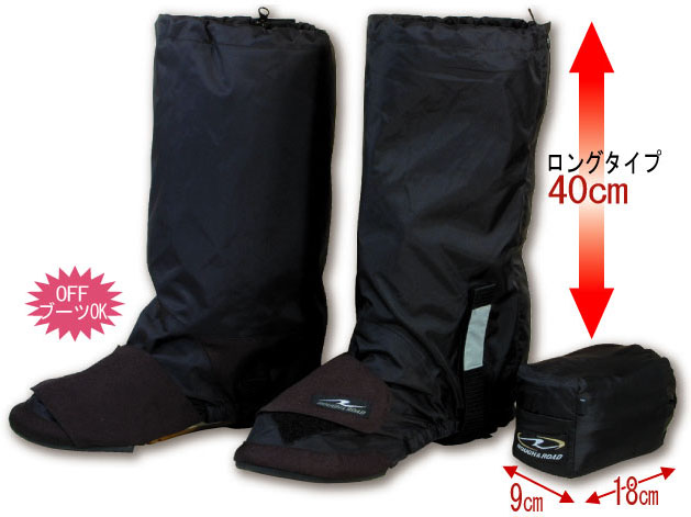 ☆ ROUGHROAD SEAL限定商品 送料無料カード決済可能 ラフ ロード RR-5826 バイク用品 コンパクトブーツカバーロング カラー:ブラック