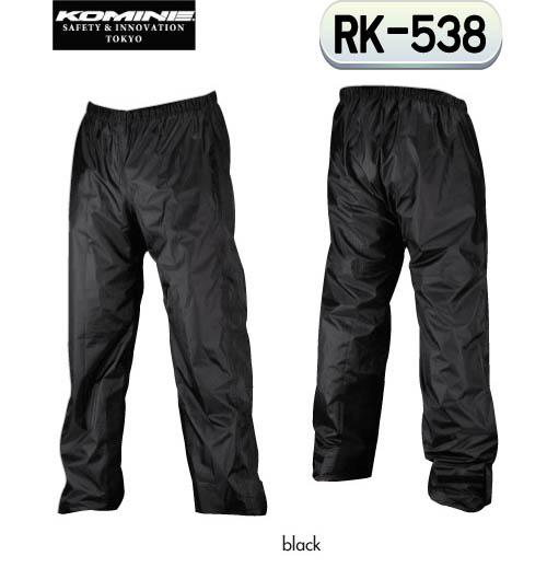 ☆ KOMINE スーパーセール期間限定 コミネ RK-538 《4.5XLBサイズ》 ネオレインパンツ Neo Rain Pants 大きいサイズ 雨具 レインパンツ ゆったりサイズ ワイドサイズ 100%品質保証 レインウェア バイク用品 カッパ
