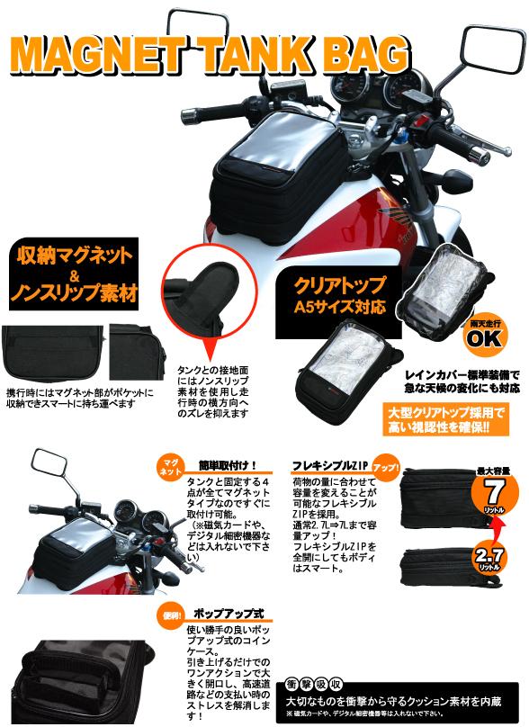 ☆DEGNER デグナー NB-15MAG マグネット式タンクバッグ カラー ブラック 【バイク用品】