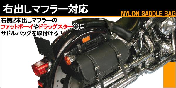☆ DEGNER デグナー NB-44 マフラー側ナイロンサドルバッグ カラー ブラック 【smtb-k】 【バイク用品】