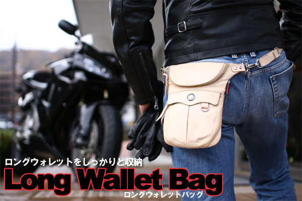 ☆ DEGNER デグナー W-32 ロングウォレットバッグ 【smtb-k】 【バイク用品】
