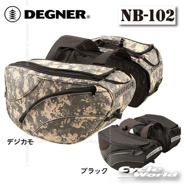 ☆【DEGNER】 デグナー NB-102 スポーツダブルバッグ  サイドバッグ サドルバッグ ツーリング 【smtb-k】 【バイク用品】
