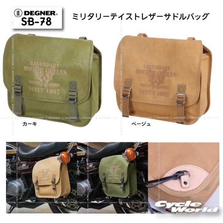 ☆【DEGNER】SB-78ミリタリーテイストレザーサドルバッグ アメリカン バッグ 鞄  デグナー ビンテージ アメリカン 皮革 牛革 本革【バイク用品】