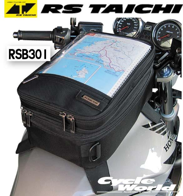 ☆【RS TAICHI】RSB301 ベーシック タンクバッグ(L) .12BASIC TANK BAG(L) .12 RSタイチ アールエスタイチ ツーリング 鞄 バッグ【smtb-k】 【バイク用品】