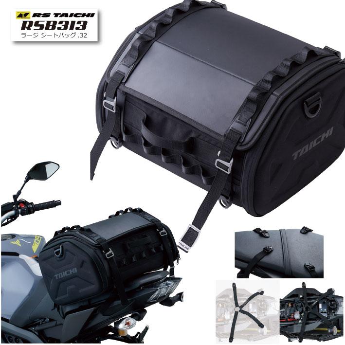 ☆新商品【RS TAICHI】RSB313 ラージ シートバッグ.32LARGE SEAT BAG .32 RSタイチ アールエスタイチ ツーリング 鞄 バッグ   【バイク用品】