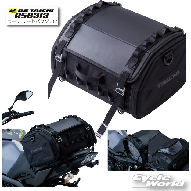 ☆【RS TAICHI】RSB313 ラージ シートバッグ.32LARGE SEAT BAG .32 RSタイチ アールエスタイチ ツーリング 鞄 バッグ   【バイク用品】