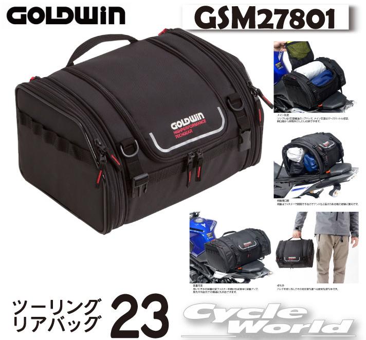☆【GOLD WIN】GSM27801 ツーリングリアバッグ23ツーリング カバン 鞄 シンプル  シートバック Riding Bag ゴールドウィン 大型 ツーリングバッグ バックパッカー 旅行バッグ 【バイク用品】