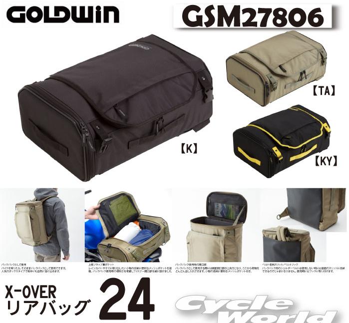 ☆【GOLD WIN】GSM27806 X-OVERリアバッグ24 ツーリング カバン 鞄 シンプル リュック  シートバック Riding Bag ゴールドウィン  ツーリングバッグ バックパッカー 【バイク用品】