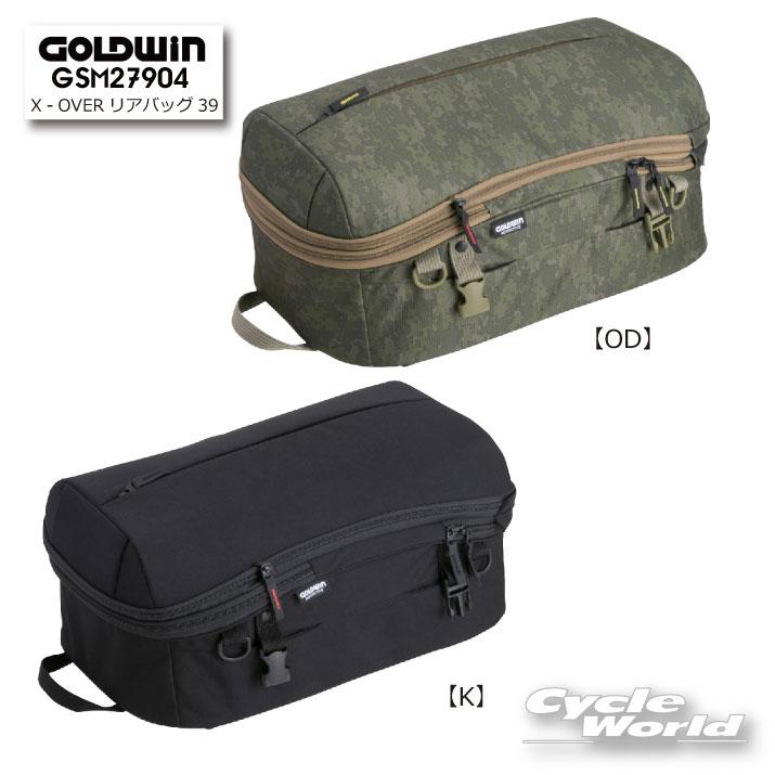 ☆【GOLD WIN】GSM27904 X‐OVERリアバッグ39 ツーリング カバン 鞄 シンプル  ゴールドウィン  ツーリングバッグ 【バイク用品】