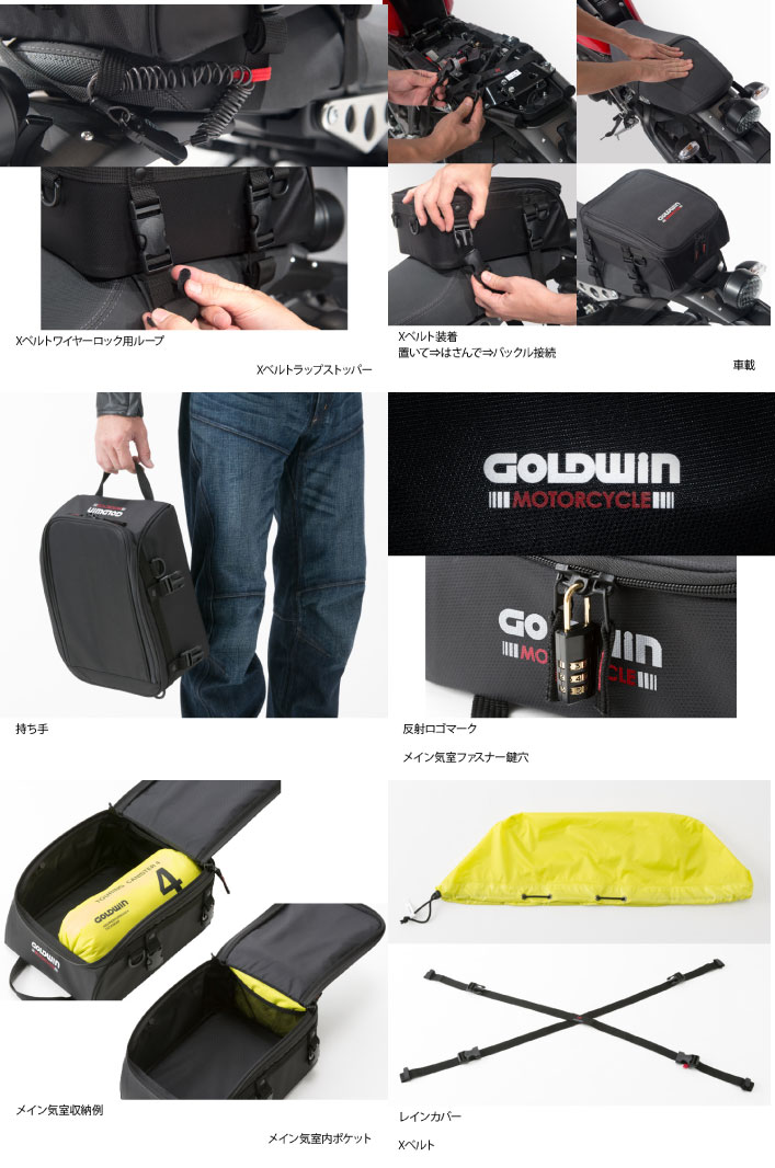 ☆【GOLDWIN】GSM27807シートバッグ16ツーリングカバン鞄ゴールドウィン【バイク用品】