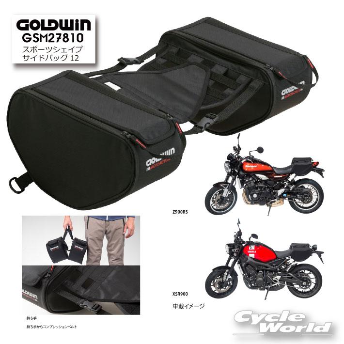 ☆・【あす楽対応】【GOLD WIN】GSM27810 スポーツシェイプサイドバッグ12 ツーリング カバン 鞄 ゴールドウィン 【バイク用品】
