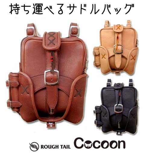 ☆【Rough Tail】COCOON Saddle Bag コクーンサドルバッグ 牛革 ラフテール アメリカン ハーレー 日本製 国産【バイク用品】