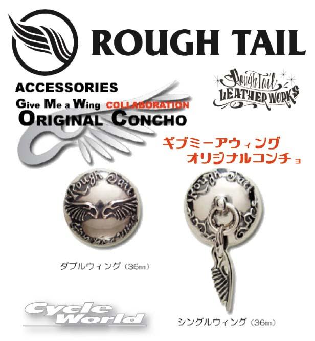 ☆【Rough Tail】ギブミーアウィング オリジナルコンチョ 《ダブルウイング》Give Me a Wing ORIGINAL CONCHOアメリカン ラフテール サドルバッグ Harley ハーレー  Made in Japan 【smtb-k】 【バイク用品】