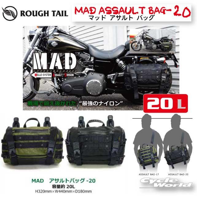 ☆【Rough Tail】MAD ASSAULT マッドアサルトバッグ《20リットル》 コーデュラ サイドバッグ  サドルバッグ ラフテール ラフテイル アメリカン ハーレー  正規品【バイク用品】