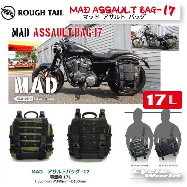 ☆【Rough Tail】 マッドアサルトバッグ 《17リットル》 MAD ASSAULT コーデュラ サイドバッグ  サドルバッグ ラフテール ラフテイル アメリカン ハーレー  正規品【バイク用品】
