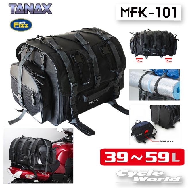 ☆【TANAX】MOTO FIZZ MFK-101 フィールドシートバッグ FIELD SEAT BAG  タナックス モトフィズ キャンプ ツーリング バックパッカー ツーリング シートバッグ 【smtb-k】 【バイク用品】