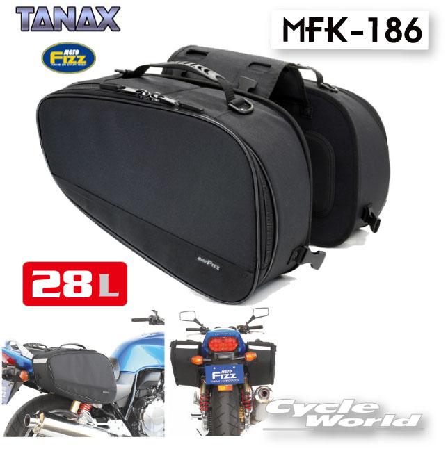 ☆【TANAX】MOTO FIZZ MFK-186 マルチフィットサイドバッグM サドルバッグ シートバッグ ロングツーリング  タナックス キャンピングバッグ  モトフィズ【smtb-k】 【バイク用品】