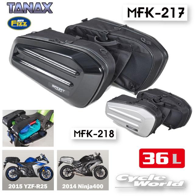 ☆【TANAX】MOTO FIZZ MFK-217 MFK-218 スポルトシェルケース サドルバッグ シートバッグ ロングツーリング  タナックス キャンピングバッグ  モトフィズ【smtb-k】 【バイク用品】
