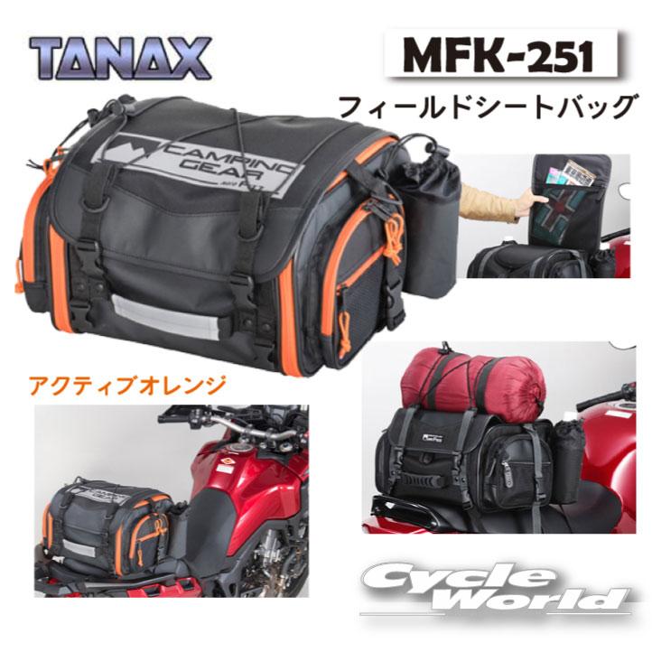 ☆正規品【TANAX】MOTO FIZZ MFK-251 ミニフィールドバッグ 《アクティブオレンジ》タナックス モトフィズ キャンプ ツーリング バックパッカー ツーリング シートバッグ (MFK-100)【バイク用品】
