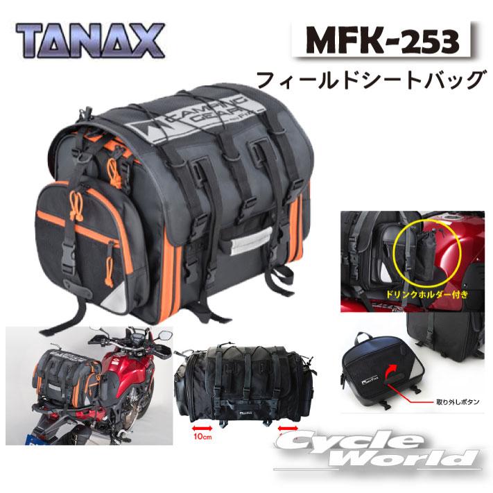 ☆【TANAX】MOTO FIZZ MFK-253 フィールドシートバッグ FIELD SEAT BAG  タナックス モトフィズ キャンプ ツーリング バックパッカー ツーリング シートバッグ MFK-101 アクティブオレンジ【smtb-k】 【バイク用品】