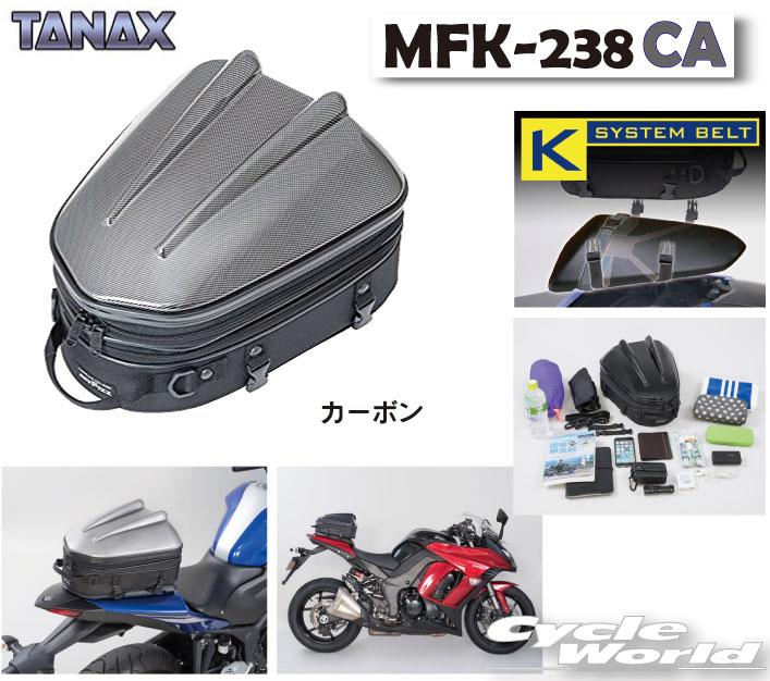 ☆【TANAX】シェルシートバッグMT MFK-238CA カーボン MOTO FIZZ  シートバッグ スーパースポーツ タナックス モトフィズ タンデムバッグ【バイク用品】