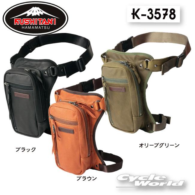 ☆●【KUSHITANI】K-3578クシタニ 2WAY LEG BAG II  2ウェイレッグバッグ2 牛革 本皮   【バイク用品】