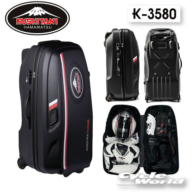 ☆新商品【KUSHITANI】K-3580 クシタニ ライトフライトキャリングバッグ スーツケース    【バイク用品】