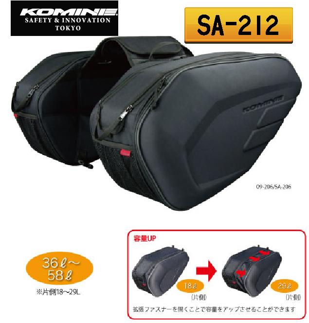 販売 ☆ KOMINE コミネ SA-212 バイク用品 アイテム勢ぞろい Expサイドバッグ ツーリングバッグ モールデッドサドルバッグ