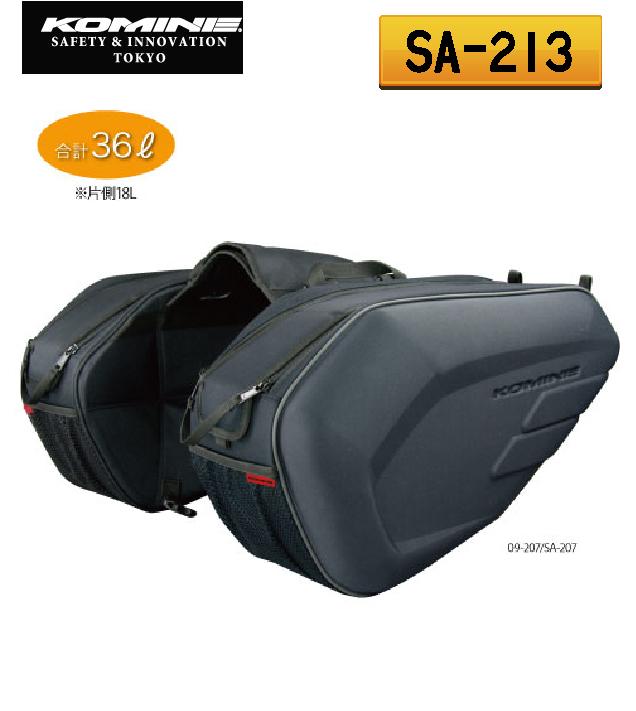 ☆【KOMINE】 コミネ SA-213 モールデッドサドルバッグ ツーリング サイドバッグ  【バイク用品】