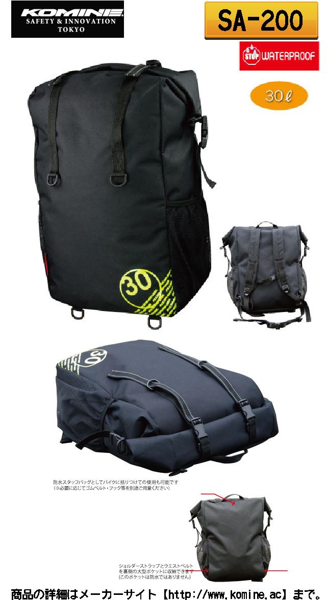 ◇ 코미네 SA-200 방수 라이딩 가방 30 배낭 투어링 가방 데이 가방비대책 레인 방수비장마 대책