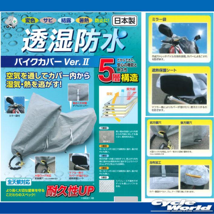 平山産業:ヒラヤマサンギョウバイクカバー