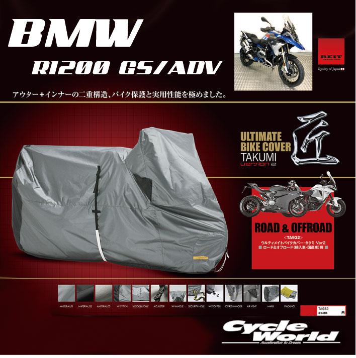 ☆【REIT】[BMW R1200 GS/ADV GS/ADV ボックス無し]最高級バイクカバー「匠2」たくみ ☆【REIT】[BMW R1200 Ver2レイト商会 MCP 国産 日本製 Made in Japan TA932-GSN【バイク用品】, e-LIGHT SHOP/いいライトのお店:71dc3b99 --- vampireforum.net