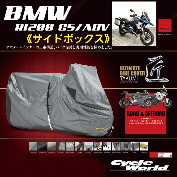 ☆【REIT】[BMW R1200 GS/ADV サイドボックス]最高級バイクカバー「匠2」たくみ Ver2レイト商会 MCP 国産 日本製 Made in Japan 【バイク用品】