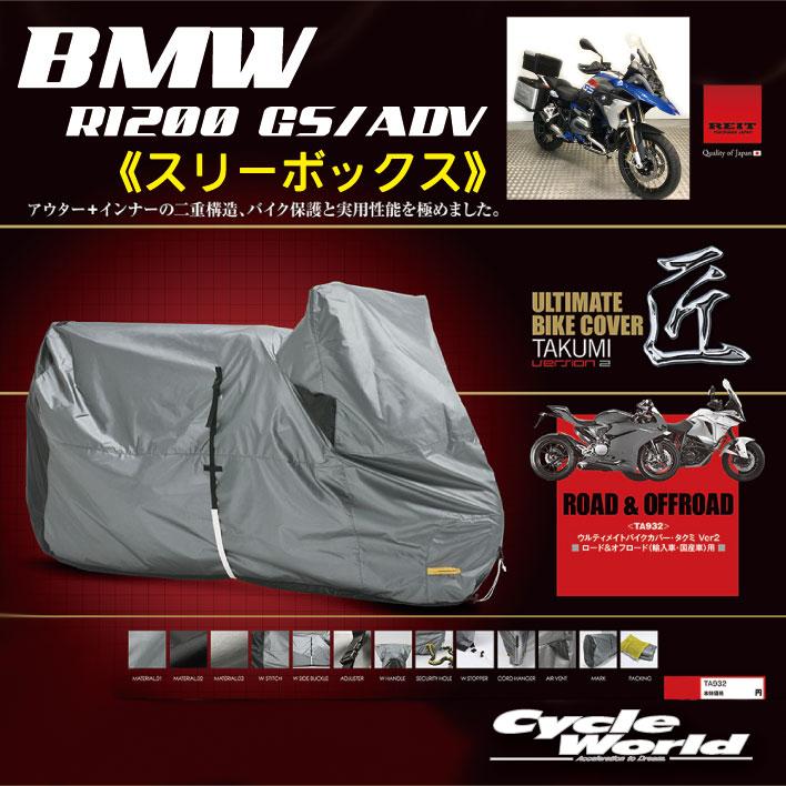 ☆【REIT】[BMW R1200 GS/ADV スリーボックス]最高級バイクカバー「匠2」たくみ Ver2レイト商会 MCP 国産 日本製 Made in Japan フル装備 3ボックス【バイク用品】