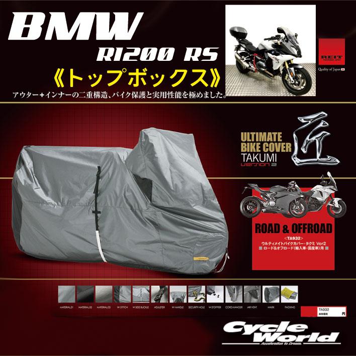 ☆【REIT】[BMW R1200RS トップボックス]最高級バイクカバー「匠2」たくみ Ver2レイト商会 MCP 国産 日本製 Made in Japan 【バイク用品】