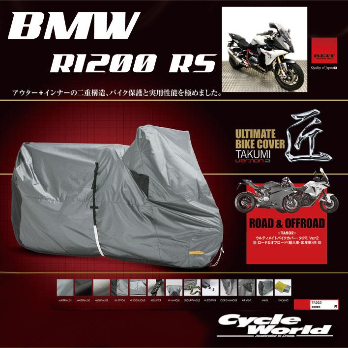 ☆【REIT】[BMW R1200RS ボックス無し]最高級バイクカバー「匠2」たくみ Ver2レイト商会 MCP 国産 日本製 Made in Japan 【バイク用品】