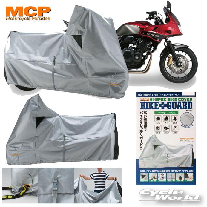 ☆【REIT】[LLトップボックス]MCP ハイスペックBCバイクガード「MBC005」 BOX付車両 レイト商会 MCP バイクカバー【バイク用品】